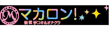 新宿手コキ&オナクラ 「マカロン!」