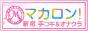 新宿高収入風俗求人 マカロン