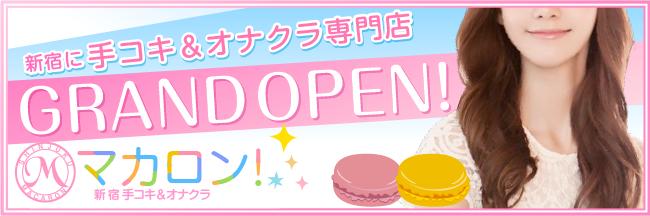 新宿に手コキ&オナクラ専門店「マカロン!」OPEN